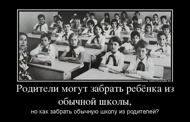 roditeli-mogut-zabrat-rebyonka-iz-obyichnoj-shkolyi_demotivators_to